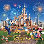 Shanghai Disneyland - Call of the Jungle - Don Harper